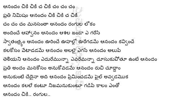 Anandam Chiki chiki cha chiki cham.. telugu song lyrics from movie Anandam