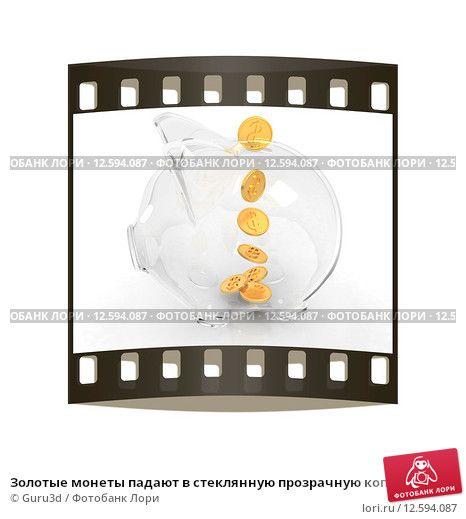 Золотые монеты падают в стеклянную прозрачную копилку © Guru3d / Фотобанк Лори