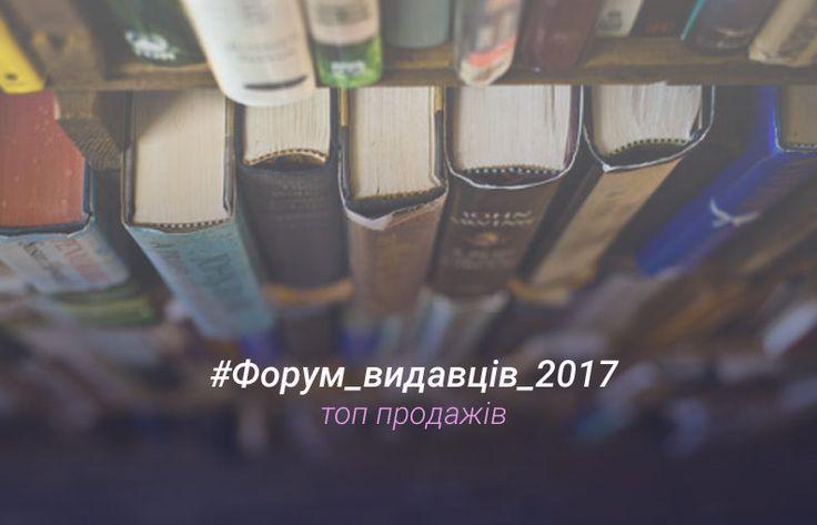 Самые популярные книги Форума издателей 2017. Часть первая - Блог Yakaboo.ua