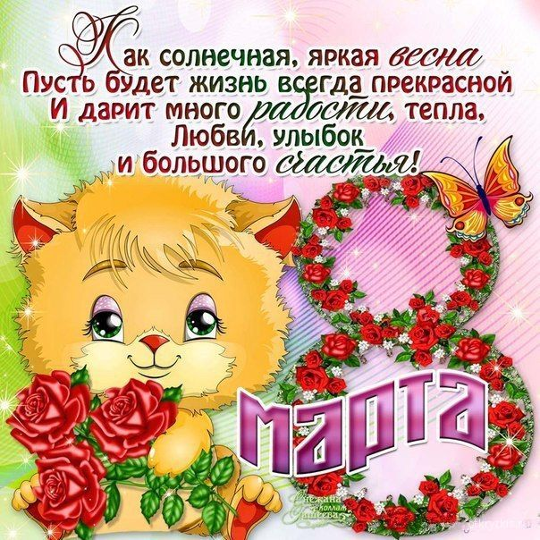 Яндекс картинки открытки с 8 марта