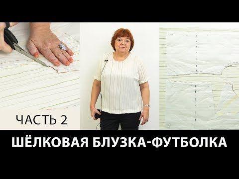 Раскрой, сметка и примерка шелковой блузки-футболки Часть 2 - YouTube