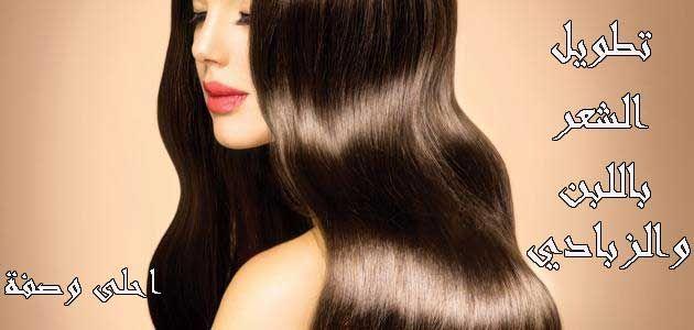 تطويل الشعر باللبن الزبادي بثلاث طرق بسيطة Hair Long Hair Styles Hair Styles
