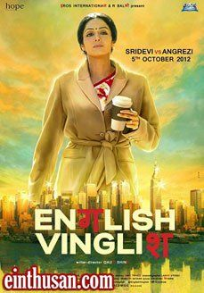English Vinglish Tamil Movie Online - Sridevi, Mehdi Nebbou, Priya Anand and Adil Hussain. Directed by Gauri Shinde. Music by Amit Trivedi. 2012 [TAMIL VERSION]