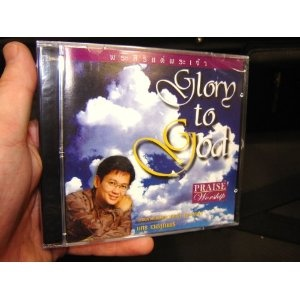 Glory to God / Modern Praise and Worship Christian CD from Thailand 12 Songs   $19.99
