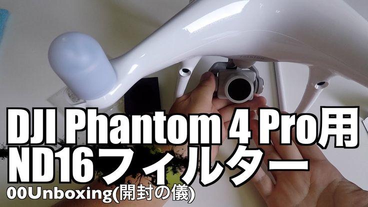 DJI Phantom 4 Pro - ND16フィルター 00Unboxing(開封の儀)