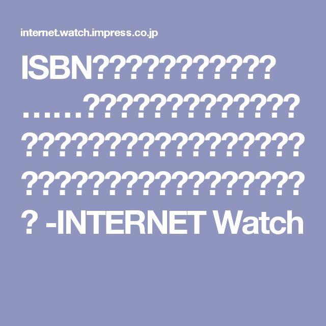 ISBNコードの重複、書誌割れ……クラウドソーシングで同定して横断検索システムを改善、京都府立図書館やカーリルらが連携プロジェクト -INTERNET Watch