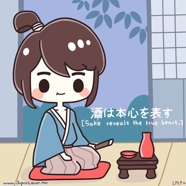 """Sake-wa honshin-wo arawasu"" = Sake reveals the true heart. (Japanese Proverb)  Something to keep in mind when drinking sake (or any alcoholic drink), especially this Holiday season! (๑>◡<๑)  ♥ www.japanlover.me ♥"