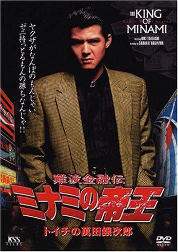 難波金融伝 ミナミの帝王(1)トイチの萬田銀次郎 [DVD]:Amazon.co.jp:DVD