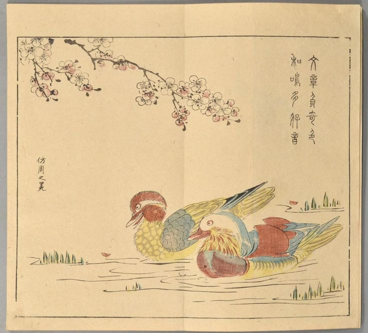 Boston Book Company-Niwa KAGEN, artist. FUKUZENSAI GAFU-1811 c