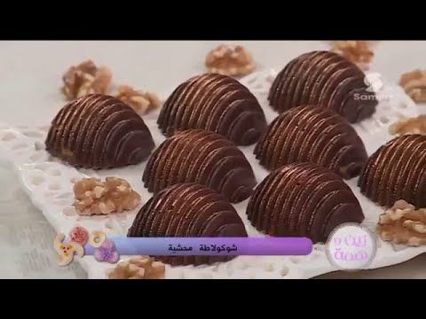 Samira TV: شوكولاطة محشية Chocolat Farcie مع الشاف عبد النور بن حنيش - YouTube