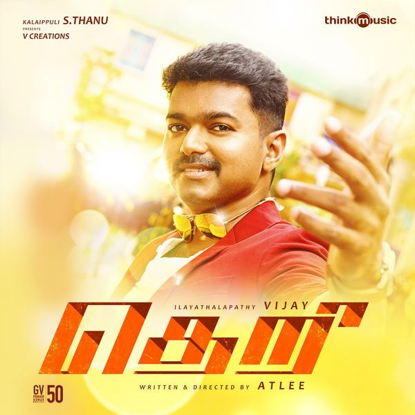 Sunrisers Hyderabad Song Download 2017: Theri (2016) FLAC Songs Download [ACD-Rip]