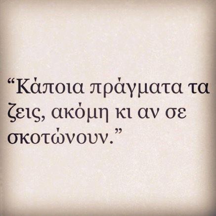 Τα ζεις ακόμη κι αν σε σκοτώνουν... #greekquote #greekquotes #greekposts #greekpost #ελληνικα #στιχακια