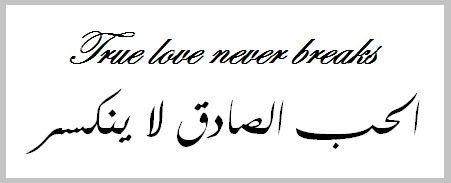 True Love Never Breaks Arabic Tattoo Design