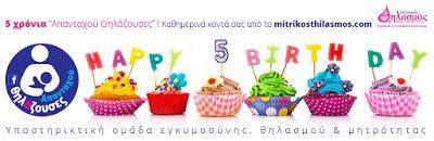 """5 χρόνια """"Απανταχού θηλάζουσες"""" 5 χρόνια επιτυχημένης και σταθερά ανοδικής πορείας για την διαδικτυακή υποστηρικτική ομάδα εγκυμοσύνης, θηλασμού και μητρότητας """"Απανταχού θηλάζουσες"""", που δημιουργήθηκε από το mitrikosthilasmos.com και λειτουργεί μέσω facebook (https://www.facebook.com/mitrikosthilasmos) με την εθελοντική συμμετοχή των μελών της. Μια ομάδα που σήμερα αριθμεί πάνω από 11.800 μέλη από όλη την Ελλάδα, την Κύπρο και το εξωτερικό!!"""
