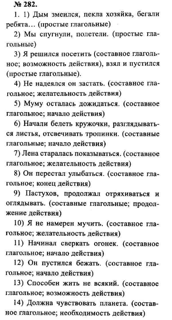 Русский гдз львова 8 класс без скачивания