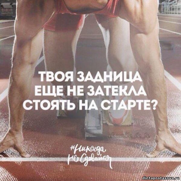 Для, прикольные картинки мотивация к спорту
