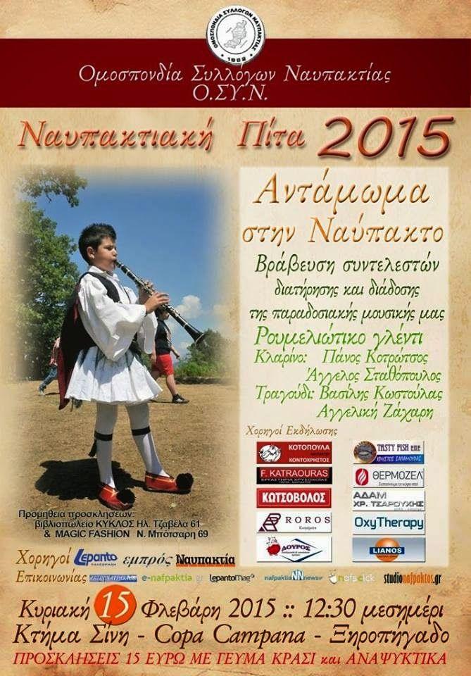Αντίρριο Ναυπακτίας: Ναυπακτιακή Πίτα 2015