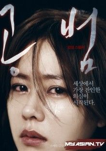 3/5 One day Da-Eun goes to the movie with her boyfriend and friend. They watch a movie that is based on a real life unsolved crime. A man kidnaps a boy and demanded ransom from the parents. The child is later found dead and the killer is never heard from again. At the end of the film, they play the actual recorded audio from that phone call. When Da-Eun hears the voice she becomes frozen. The man's voice sounds eerily like her father...