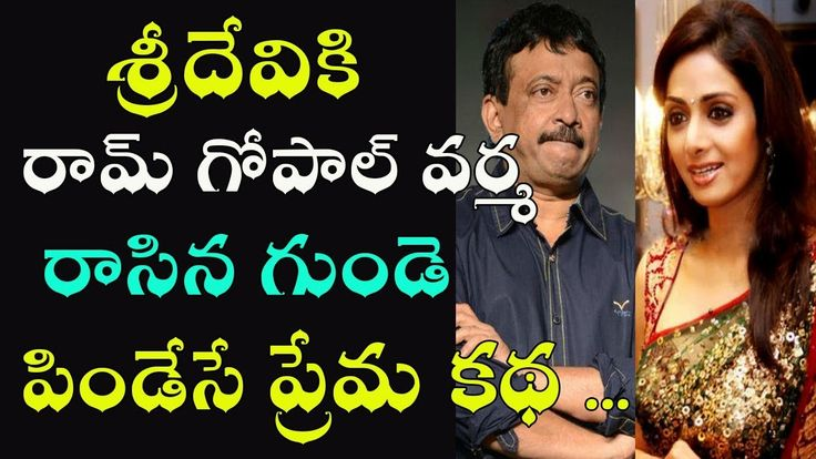 Ram Gopal Varma Heart Touching Love Letter To Top Actress Sridevi Fans |...