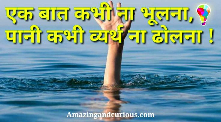 Slogans On Save Water In Hindi With Pictures Amazing