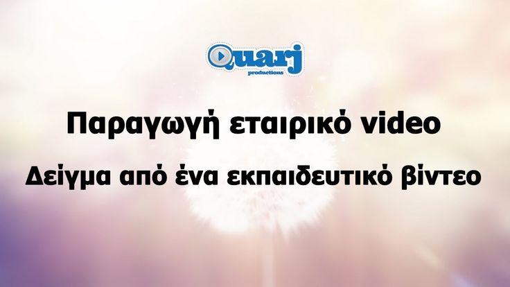 Παραγωγή εταιρικό video  Δείγμα από ένα εκπαιδευτικό βίντεο https://youtu.be/p3NSQ75Do1A
