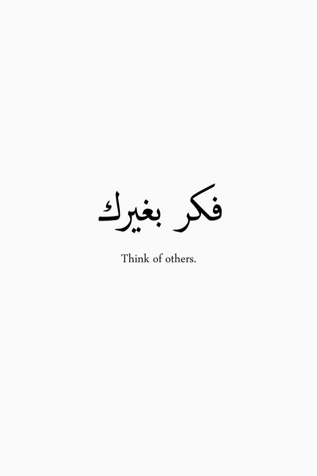 Quotes About Love Tumblr Arabic : ... ???? on Pinterest Arabic words, The beginning and Some people