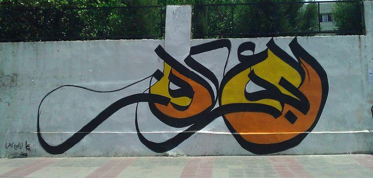 Arabic Calligraphy / Graffiti