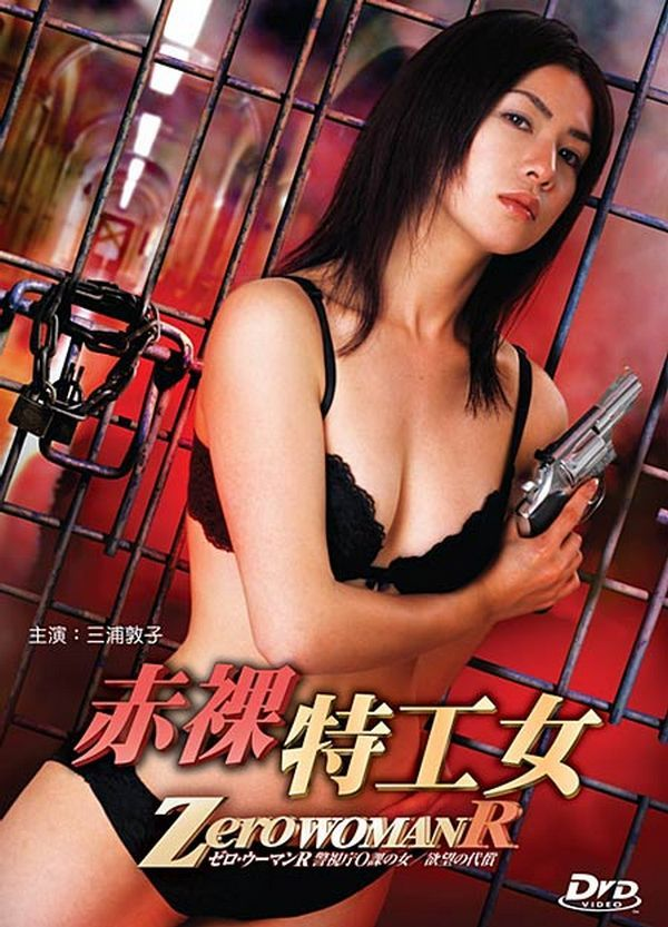 Japanese Action Films  Zero Woman Series Japanese 1974 -5870
