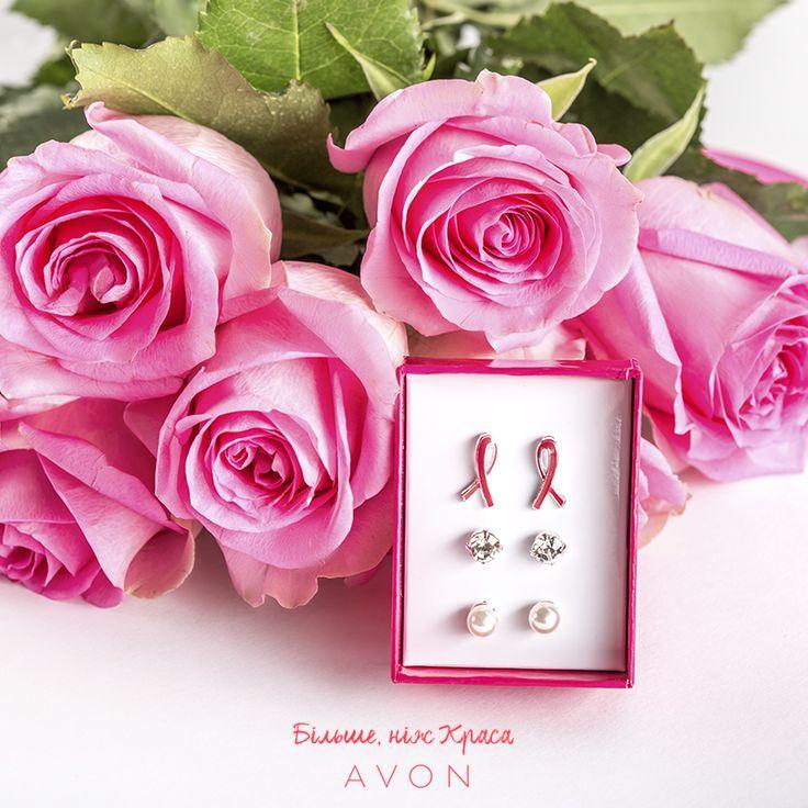Ми віримо: добро — це краса. Внутрішня і зовнішня. Саме тому проводимо акцію #РожевийЖовтень. Замовляй набір сережок «Рожева стрічка»  і цим самим роби внесок у благодійну програму «Разом проти раку грудей». Разом ми врятуємо життя тисячам українок! #avonprotyraku #avonangels