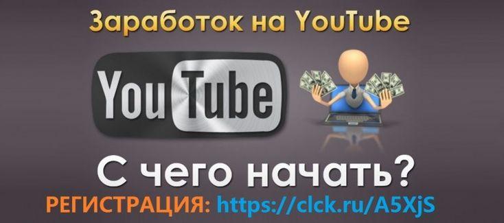100kursov.com | ЮТУБ РАСКРУТКА СВОЕГО КАНАЛА - Прибыль с вашего канала в первый день!