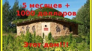 Image result for дома из глины и дров