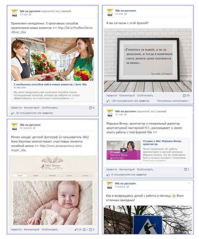 Разные виды публикаций на странице Wix в Facebook