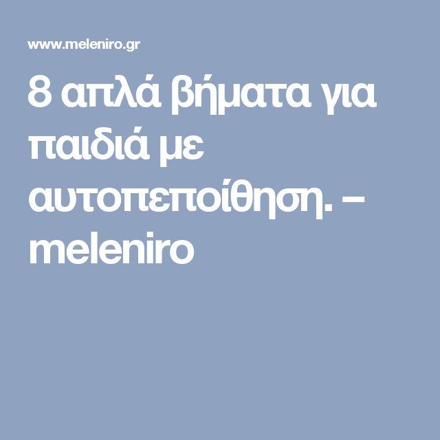 8 απλά βήματα για παιδιά με αυτοπεποίθηση. – meleniro