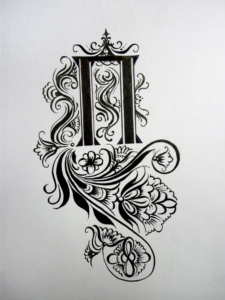 Каллиграфия. Буквица