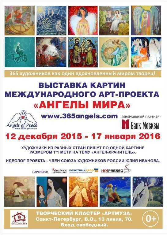 Новости - Выставка в Санкт-Петербурге. Открытие 12 декабря 2015 г.