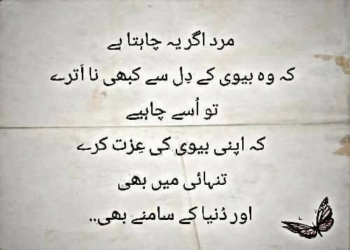 Bad Wife Quotes In Urdu: Pin By Sayedabarira On Quotes