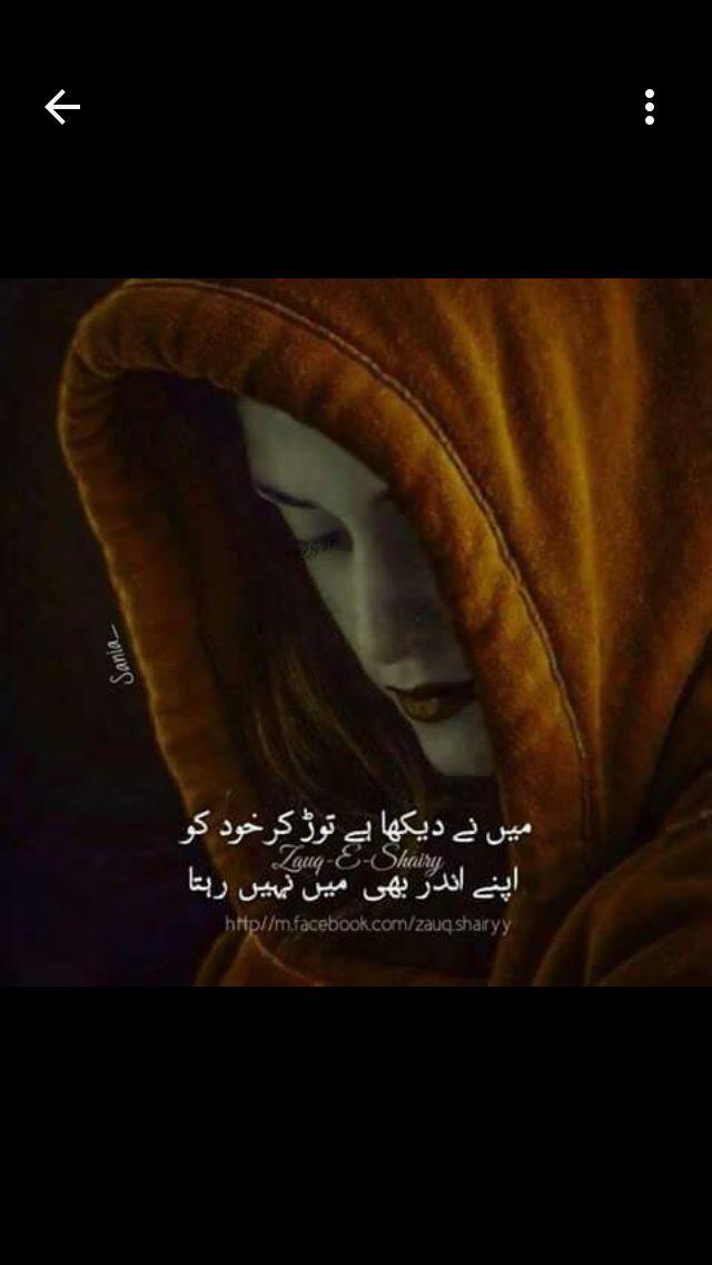 Urdu Quotes Romantic