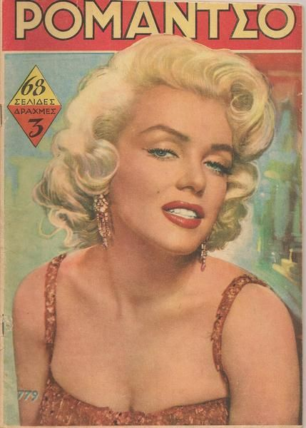Romantso - February 1958, magazine from Greece. Front cover photo of Marilyn Monroe by John Florea, ca.1952-53.