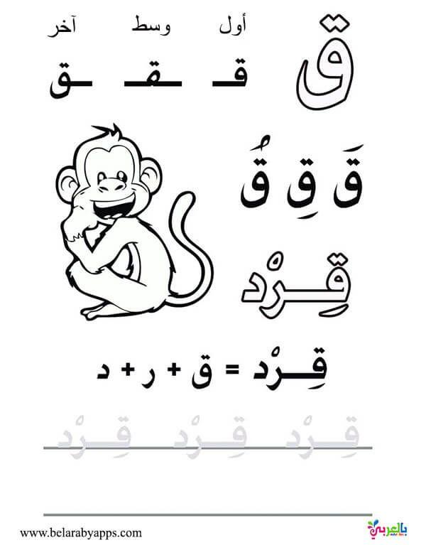 Arabic Worksheets Learn Arabic Alphabet Arabic Alphabet For Kids Arabic Worksheets