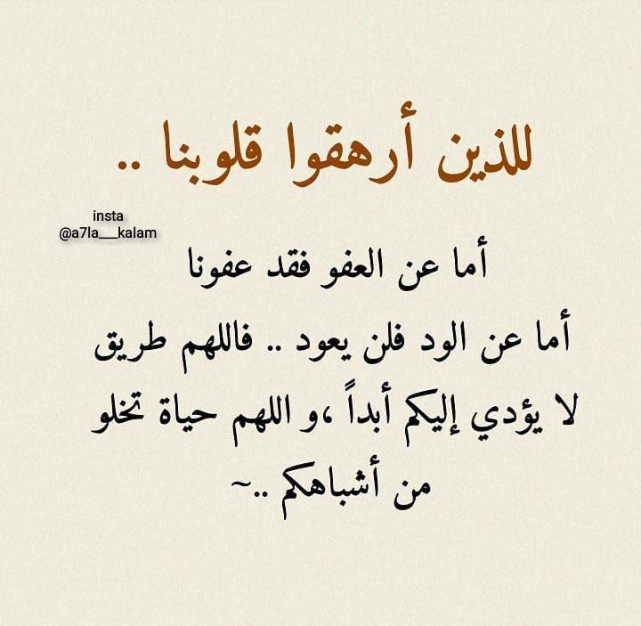احلى كلام On Instagram A7la Kalam ادعمونا بالمتابعة ندعمكم بالجديد A7la Kalam A7la Kalam Arabic Calligraphy Calligraphy