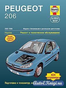 Peugeot 206 с 2002 года выпуска. Ремонт и техническое обслуживание