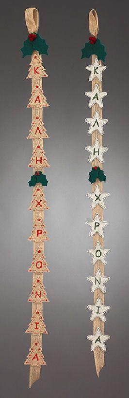 www.mpomponieres.gr Χριστουγεννιάτικη γιρλάντα από ύφασμα λινάτσα με κεντημένη την ευχή καλή χρονιά σε δεντράκια ή αστεράκια, διακοσμημένη με γκι. Η διάσταση της γιρλάντας είναι 1,20Χ10,50cm. Όλα τα χριστουγεννιάτικα προϊόντα μας είναι χειροποίητα ελληνικής κατασκευής. http://www.mpomponieres.gr/xristougienatika/xristougeniatiki-girlanta-kali-xronia-apo-linatsa.html #burlap #christmas #ornament #felt #χριστουγεννιατικα #στολιδια #stolidia #xristougenniatika