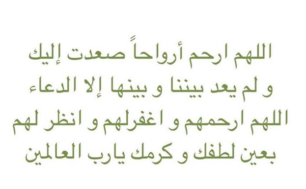 Pin By Alaa Erfan On اللهم ارحم امواتنا و اموات المسلمين Math Arabic Calligraphy Math Equations
