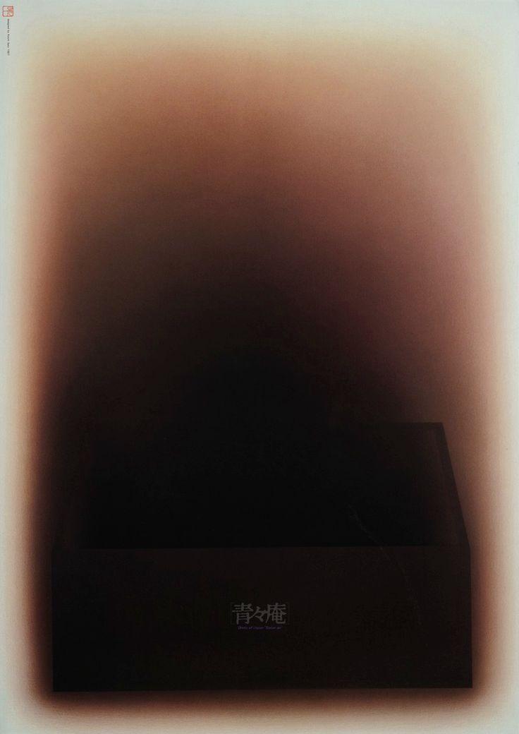 """Japanese Poster: Dress of Japan """"Seisei-an"""". Koichi Sato. 1987"""