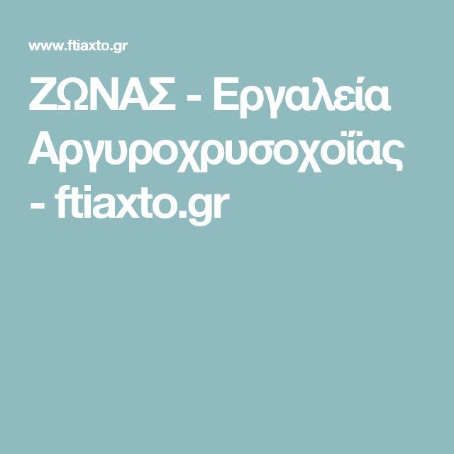 ΖΩΝΑΣ - Εργαλεία Αργυροχρυσοχοΐας - ftiaxto.gr
