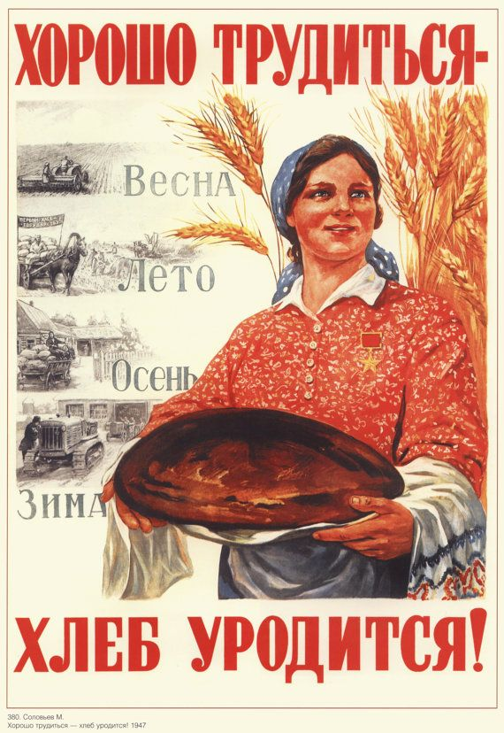 Art print posters Buy prints Old poster 138 by SovietPoster, $9.99