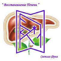 """Став """"Восстановление Печени"""". Автор Светлая Фрия"""