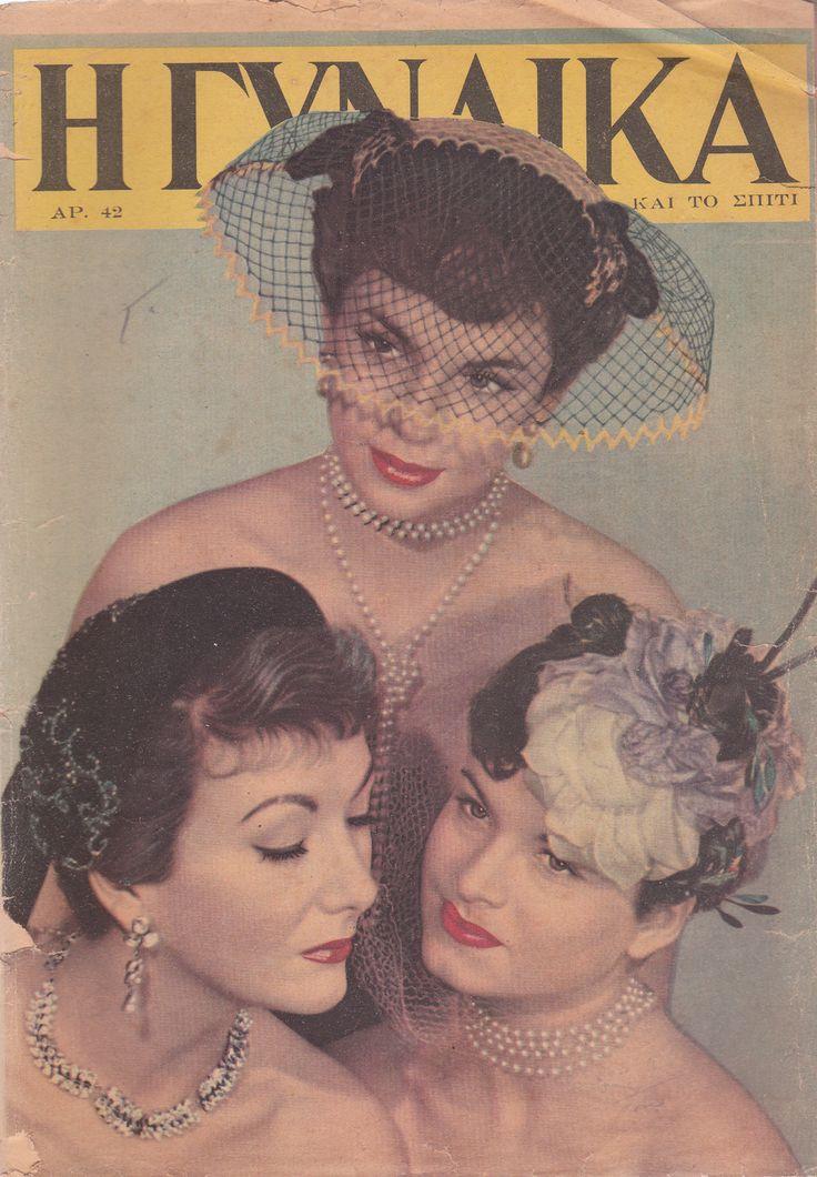 """Περιοδικό """"ΓΥΝΑΙΚΑ"""", τεύχος 42. Αθήνα, 1951. """"GYNAIKA"""" (WOMAN) fashion magazine, vol. 42. Athens 1951. Collection Peloponnesian Folklore Foundation, Nafplion"""