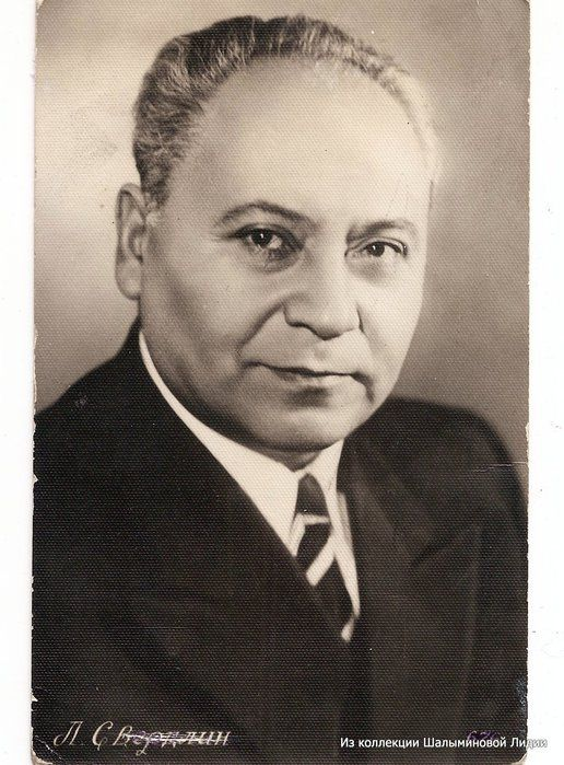 Лев Наумович Свердлин