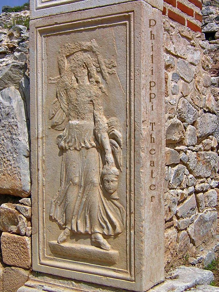Relief from the Theater of Philippi, Greece